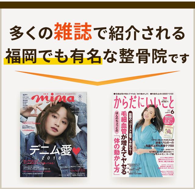 多くの雑誌で紹介されている 福岡でも有名な整骨院です