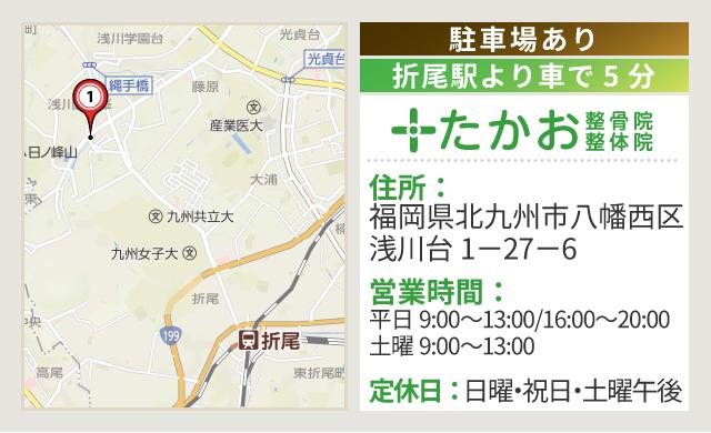 折尾駅より車で5分 MAP